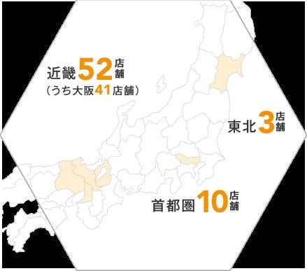 近畿60店舗(うち大阪46店舗) 首都圏10店舗 中部8店舗